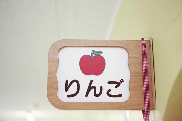 保育園のりんご組