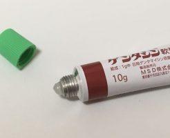 ゲンタシン軟膏とキャップ