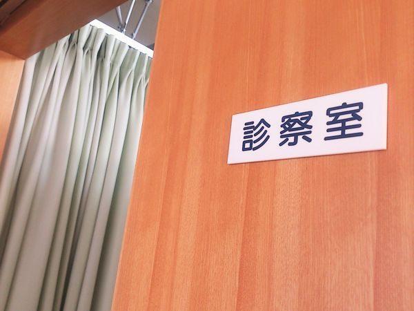 内科の診察室